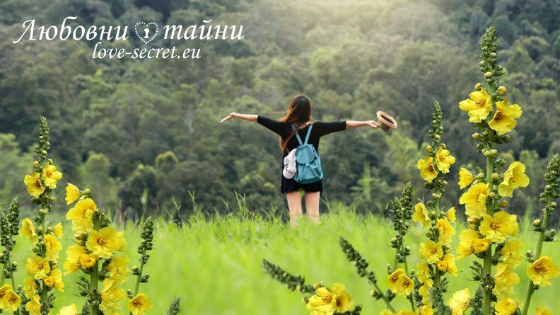 божествената любов към природата