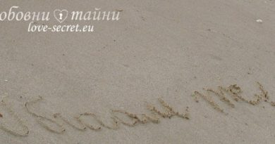 обичам те думи в пясъка