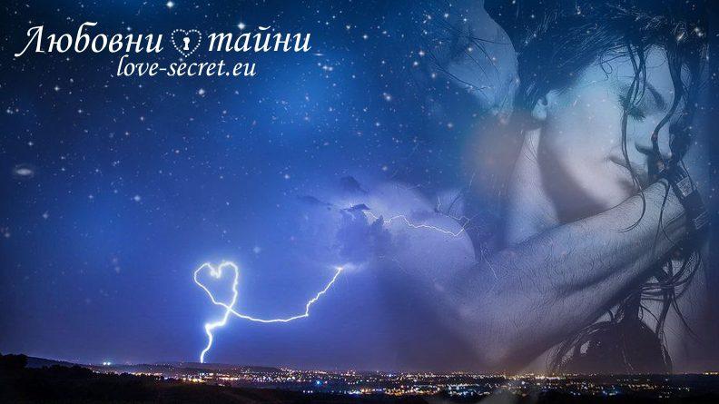 любов романтика интимност